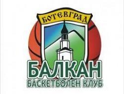 Официална позиция на БК Балкан