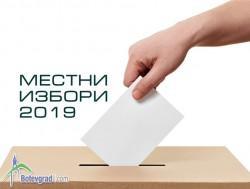 11 партии и 5 коалиции са подали заявления за регистрация в ОИК Ботевград