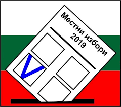 Регистрирани партии, коалиции и инициативни комитети за местните избори от ОИК Етрополе