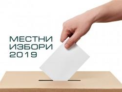 Три партии и коалиции регистрираха листи за общински съветници