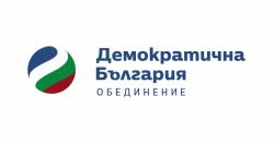 """КП """"Демократична България – обединение"""" регистрира листа за общински съветници"""