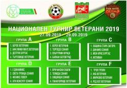 Футболистите ветерани ще участват на силен турнир в Стара Загора