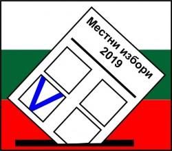В ЦИК изтеглиха номерата на партиите в бюлетината за Местни избори'2019