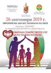 Мащабна операция EDWARD - Европейски ден без загинали на пътя