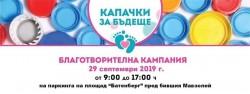 """Ботевград отново ще подкрепи кампанията """"Капачки за бъдеще"""""""