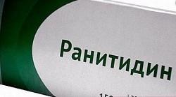 Спират лекарствата с ранитидин