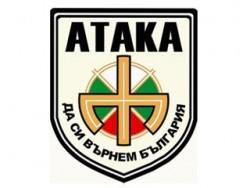 """ПП """"Атака"""" кани ботевградчани на предизборна среща"""
