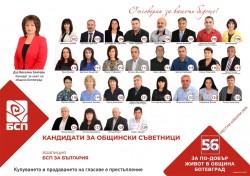 Коалиция БСП за България открива предизборната кампания на 11 октомври
