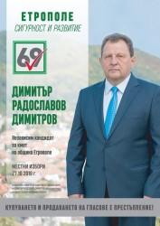 Предстоящи срещи на кандидата за кмет Димитър Димитров с избиратели от общината