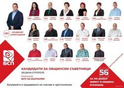 Eтрополската организация на БСП откри предизборната си кампания