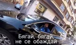Тити Папазов с нагла изцепка на пътя