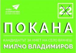 Милчо Владимиров организира предизборна среща-концерт във Врачеш