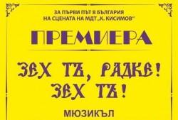 """Великотърновският театър представя на ботевградска сцена мюзикъла """"Зех тъ, Радке! Зех тъ!"""""""