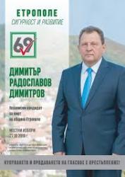 Покана за среща-разговор с Димитър Димитров
