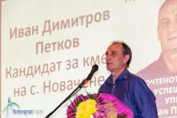 Иван Петков: Ще се стремя не просто да градим, но и да пазим и поддържаме изграденото в Новачене