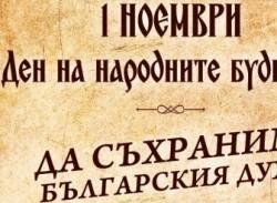 ПЪРВИ НОЕМВРИ - ДЕН НА НАРОДНИТЕ БУДИТЕЛИ