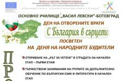 """Ден на отворените врати ще се проведе на 31 октомври в ОУ """"Васил Левски"""" – Ботевград"""