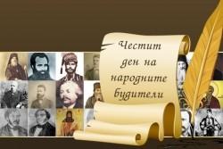 Поздравителен адрес от кмета Борис Борисов по повод 1-ви ноември – Ден на народните будители