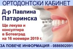 Д-р Павлина Патаринска (ортодонт) ще приема пациенти в Ботевград на 16 ноември