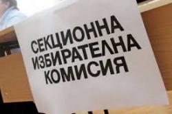 Изплащат възнагражденията на членовете на Секционните избирателни комисии