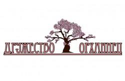 Традиционната орханийска вечеринка ще се проведе на 30 ноември
