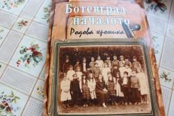 Родовата хроника на Ботевград е вече на пазара