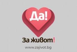 3000 донорски карти разпространяват в Софийска област