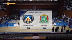 Баскетболистите победиха Левски в София след психотрилър