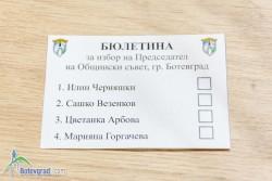 Четирима са кандидатите за председател на ОбС Ботевград