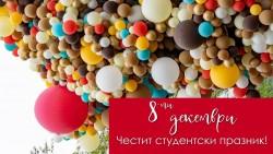 Поздравителен адрес от кмета Иван Гавалюгов по повод Празника на българските студенти