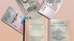 Изтичащите лични документи могат да се подменят предсрочно