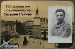 Отбелязваме 140-та годишнина от рождението на Стамен Панчев