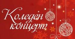 Коледен концерт и благотворителен базар в помощ на малкия Марти организират във Врачеш
