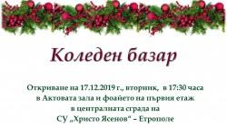 """ПРЕДСТОЯЩО: Коледен базар в СУ """"Христо Ясенов"""" – Етрополе"""