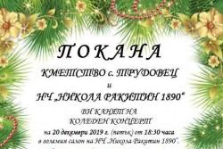 Коледен концерт и базар организират в Трудовец на 20 декември