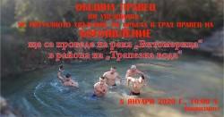 Богоявление - ритуално хвърляне на кръста в община Правец