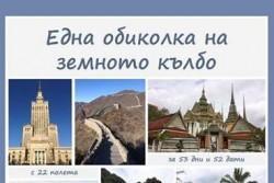 """Книгата-пътепис """"Една обиколка на земното кълбо"""" ще бъде представена в Исторически музей - Ботевград"""