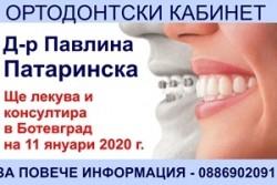 Д-р Павлина Патаринска (ортодонт) ще приема пациенти в Ботевград на 11 януари