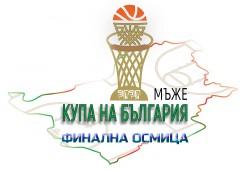 Зала Универсиада е домакин на финалния турнир за Купата