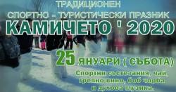 """Традиционният спортно-туристически празник """"Камичето"""" – на 25 януари"""
