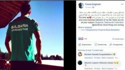 Елитен спортист от Иран избяга в България