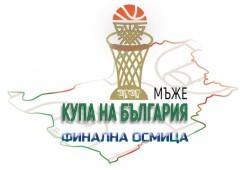 Билети по 7 лева за ден на Финалния турнир за Купата