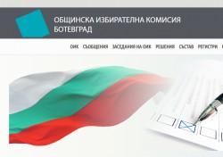 ОИК - Ботевград обжалва решението на АССО