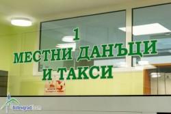 От 20 януари започна плащането на местните данъци и такси