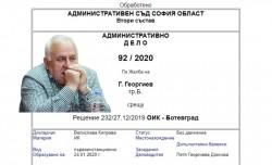 Ново 20: Появи се трета жалба срещу решението на ОИК, с което отказва да отстрани кмета на Ботевград