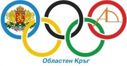 Областният кръг на олимпиадата по математика ще е на 5-и февруари, а по физика – на 23-ти февруари