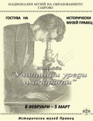 """Изложба """"Училищни уреди и апарати"""" откриват днес в Исторически музей - Правец"""