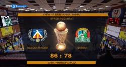 Балкан не можа да вземе Купата на България