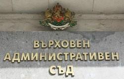 За 11 март е насрочено делото по жалбата на ОИК срещу решението на АССО