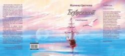 Излезе от печат новата поетична книга на Малинка Цветкова